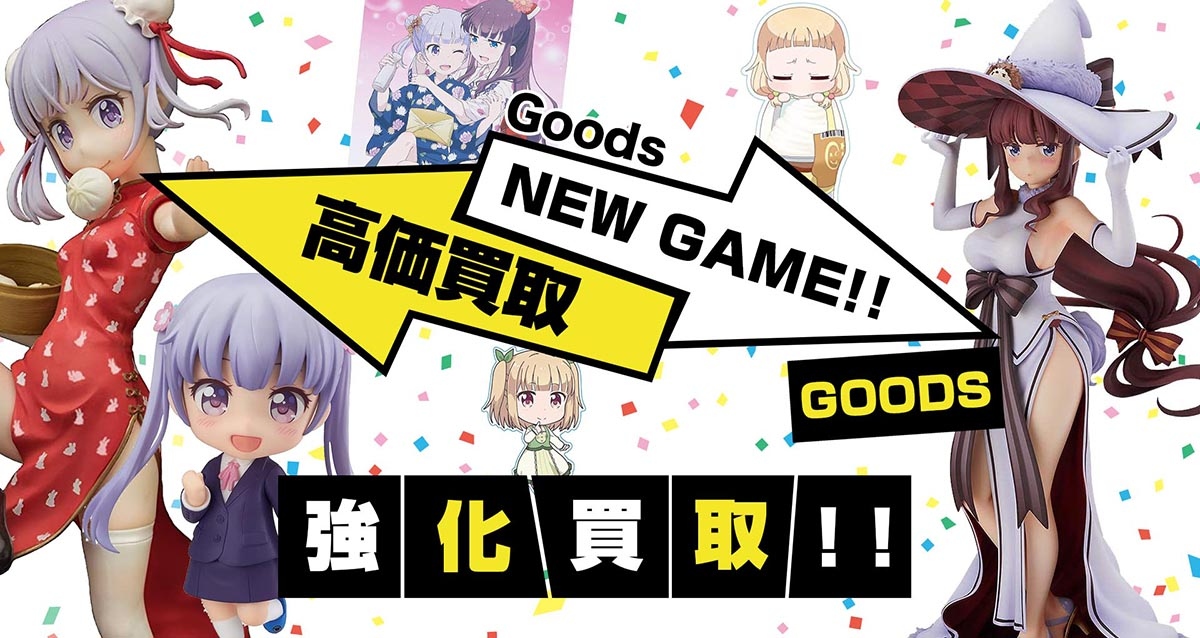 NEW GAME!!グッズ買取