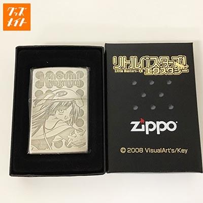 【未使用】 Zippo ライター リトルバスターズ! 能美クドリャフカ 買取