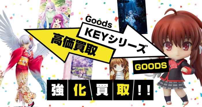 KEYシリーズ グッズ買取