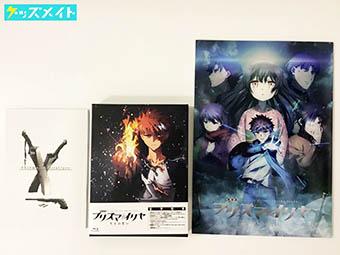 ブルーレイ 劇場版 Fate/Kaleid liner プリズマ☆イリヤ 雪下の誓い Blu-ray限定版 , パンフレット 他 買取